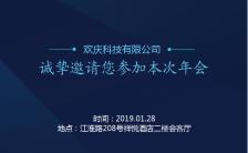 经典蓝清新简约大气公司年会邀请函手机海报缩略图