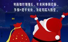 蓝色卡通圣诞节祝福促销企业宣传手机海报缩略图