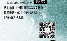 创意简约清新茶文化企业讲座宣传推广手机海报缩略图