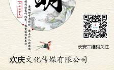 中国古风清明节习俗普及清明节海报清明节商家推广手机海报缩略图
