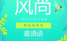 唯美梦幻新品发布会邀请函上市宣传手机海报缩略图