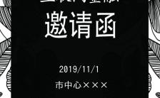 黑色酷炫时尚互联网企业邀请函手机海报缩略图