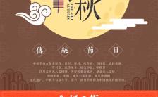 大气古风中秋月饼促销推广企业商品通用手机海报缩略图