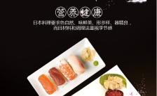 黑色大气日本料理日系餐厅产品宣传手机海报缩略图