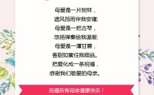 缤纷炫彩母亲节祝福贺卡母亲节快乐手机海报缩略图