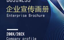 蓝色光效高端时尚企业宣传册H5模板缩略图