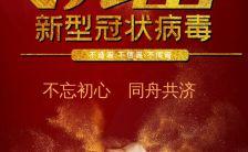 红色党政抗击新型冠状病毒h5模版缩略图