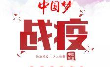 中国梦战疫情党政宣传H5模板缩略图