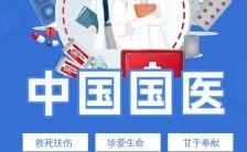 蓝色扁平风3.17国医节中医养生致敬英雄H5模板缩略图