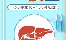 简约全国爱肝日防控措施宣传H5模板缩略图