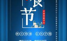 蓝色简约寒食节相约踏青中国传统节日邀请函H5模板缩略图