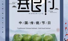 中国风清新淡雅相约踏青中国传统节日寒食节邀请函H5模板缩略图