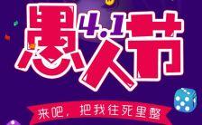 紫色时尚4.1愚人节促销活动宣传H5模板缩略图