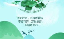 简约清明节旅游古风宣传H5模板缩略图