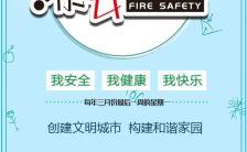简约卡通风中小学安全教育校园安全宣传H5模板缩略图