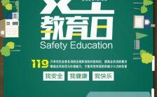 绿色清新校园安全中小学安全教育日宣传H5模板缩略图