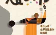 时尚酷炫 4.1愚人节店铺营销活动宣传H5模板缩略图