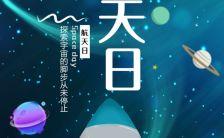 4.12世界航天日航天知识推广宣传H5模板缩略图