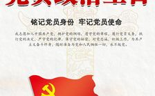 党政风党员政治生日文化倡导H5模板缩略图