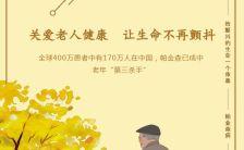 清新文艺关爱帕金森病人4.11世界帕金森病日宣传H5模板缩略图