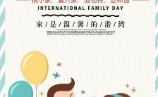 文艺简约国际家庭咨询日宣传介绍H5模板缩略图
