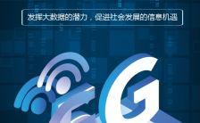 大气蓝色5.17世界电信日宣传H5模板缩略图