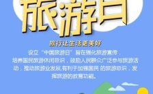 蓝色卡通中国旅游日宣传H5模板缩略图