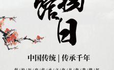 古风唯美5.18国际博物馆日宣传H5模板缩略图