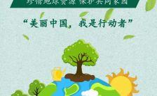 6.5世界环境日绿色清新文艺世界环境日宣传H5模板缩略图