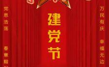 红色七一建党节大气简约建党周年纪念宣传H5模板缩略图
