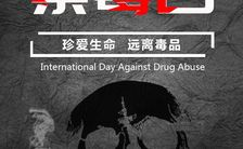 国际禁毒日珍爱生命远离毒品公益宣传H5模板缩略图
