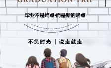 简约风毕业季旅游团促销宣传H5模板缩略图