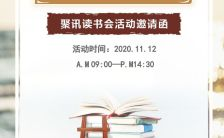 清新文艺沙龙读书会阅读分享邀请函H5模板缩略图
