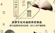 清新文艺读书会读书沙龙书店促销H5模板缩略图