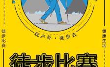 时尚文艺活力徒步比赛邀请函H5模板缩略图