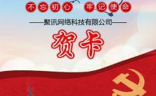 党员政治生日贺卡党建宣传表彰祝福党员风采H5模板缩略图