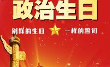 红色大气政府单位企业党建党员政治生日宣传H5模板缩略图