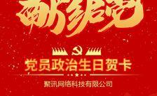 红色大气党员政治生日贺卡党员风采政治生日H5模板缩略图