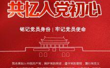中国红大气党员政治生日H5模板缩略图