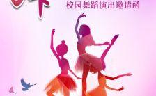 清新文艺校园舞蹈大赛演出赛事邀请函H5模板缩略图