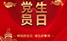 红色党政风党员政治生日祝福政治生日贺卡H5模板缩略图