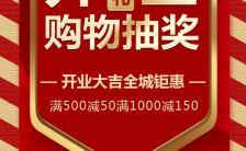 红色喜庆公司开业邀请函H5模板缩略图