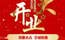 红色喜庆企业公司商场盛大开业宣传H5模板缩略图