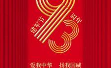 红色大气党政风建军节周年纪念建军节H5模板缩略图