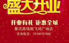 店面升级乔迁新址盛大开业邀请函H5模板缩略图