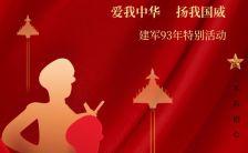 中国红建军节热血军魂建军周年纪念建军节H5模板缩略图