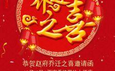 中国风高端大气乔迁之喜新居邀请函个人公司乔迁H5模板缩略图