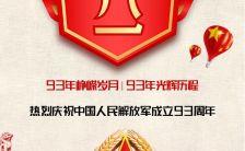 红色大气建军节周年纪念建军节H5模板缩略图