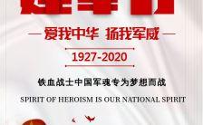 红色建军节大气简约建军93周年建军节H5模板缩略图