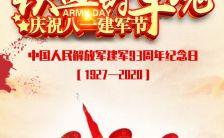 热血铸军魂建军节中国人民解放军建军93周年H5模板缩略图